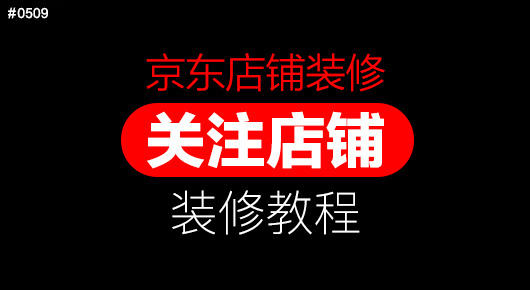 京东关注(收藏店铺)装修教程 含代码
